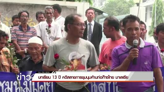 แกลอรีภาพ บทเรียน 13 ปี คดีสลายการชุมนุมค้านท่อก๊าซไทย - มาเลเซีย