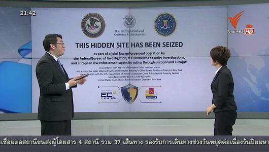 แกลอรีภาพ ภัยคุกคามโลกมืดอินเทอร์เน็ต