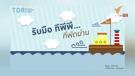 """แกลอรีภาพ แก้สถานการณ์เมื่อไทยตกขบวนแรก """"ข้อตกลงทีพีพี"""""""