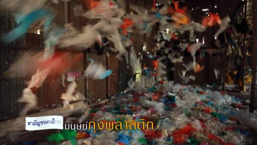 แกลอรีภาพ มนุษย์ถุงพลาสติก