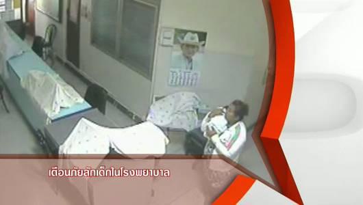 แกลอรีภาพ เตือนภัยลักเด็กในโรงพยาบาล