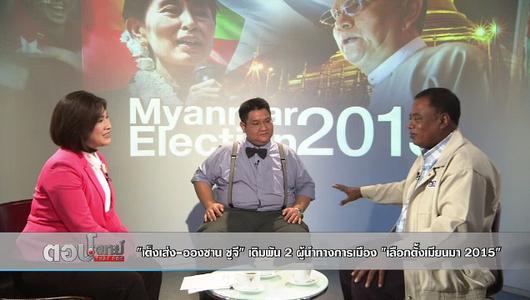 """แกลอรีภาพ """"เต็งเส่ง-อองซาน ซูจี"""" เดิมพัน 2 ผู้นำทางการเมือง """"เลือกตั้งเมียนมา 2015"""""""