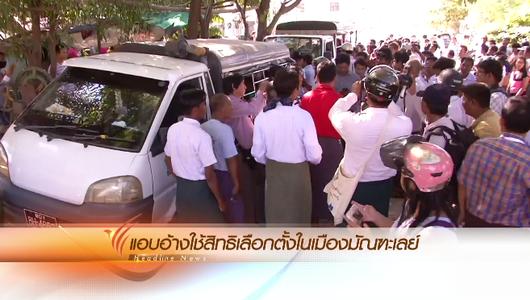 ข่าวค่ำ มิติใหม่ทั่วไทย - 8 พ.ย. 58