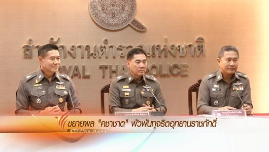 ข่าวค่ำ มิติใหม่ทั่วไทย - 9 พ.ย. 58
