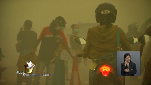 แกลอรีภาพ เบื้องหลังการติดตามปัญหาหมอกควันในประเทศอินโดนีเซีย
