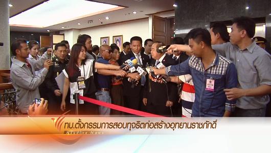 ข่าวค่ำ มิติใหม่ทั่วไทย - 12 พ.ย. 58