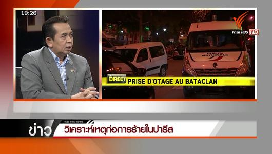 ข่าวค่ำ มิติใหม่ทั่วไทย - 14 พ.ย. 58