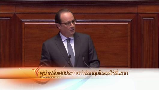 ข่าวค่ำ มิติใหม่ทั่วไทย - 17 พ.ย. 58