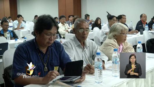 แกลอรีภาพ การคัดเลือกสภาผู้ชมและผู้ฟังรายการไทยพีบีเอสรุ่นที่ 4