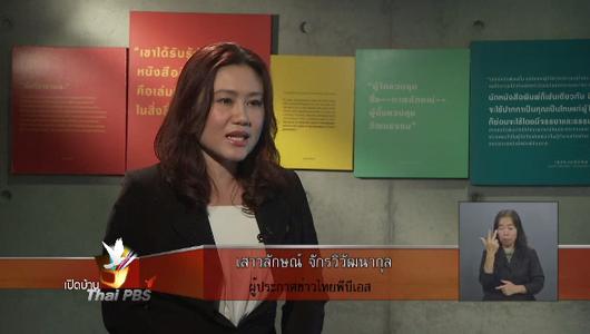 แกลอรีภาพ ความคิดเห็นของผู้ชมที่มีต่อการนำเสนอข่าวต่างประเทศของไทยพีบีเอส