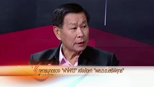 ข่าวค่ำ มิติใหม่ทั่วไทย - 19 พ.ย. 58