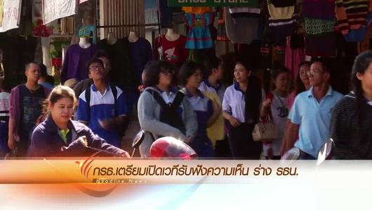 ข่าวค่ำ มิติใหม่ทั่วไทย - 21 พ.ย. 58