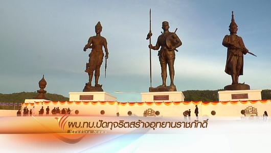 ข่าวค่ำ มิติใหม่ทั่วไทย - 20 พ.ย. 58