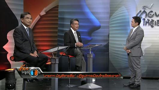 แกลอรีภาพ นายกฯบัญชีรายชื่อ ปฏิรูปการเมืองไทยใสสะอาด ?