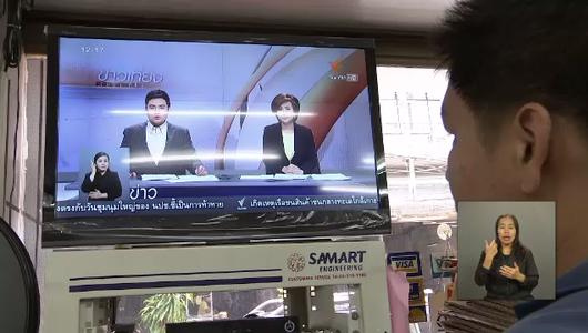 แกลอรีภาพ การยุติการออกอากาศทีวีแอนะล็อกแห่งแรกของประเทศไทย