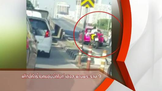 แกลอรีภาพ แท็กซี่ทำร้ายคนขับบิ๊กไบค์ เชิงสะพานพระราม 9