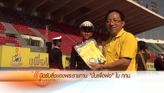 ข่าวค่ำ มิติใหม่ทั่วไทย - 29 พ.ย. 58