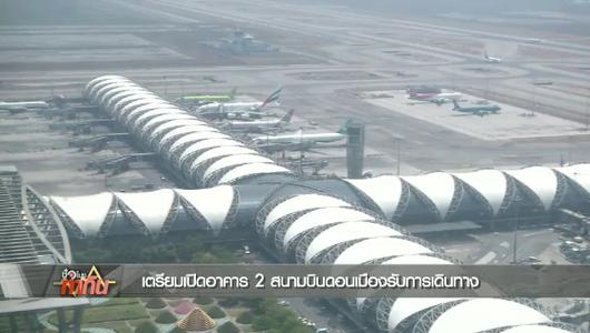 แกลอรีภาพ เตรียมเปิดอาคาร 2 สนามบินดอนเมืองรับการเดินทาง