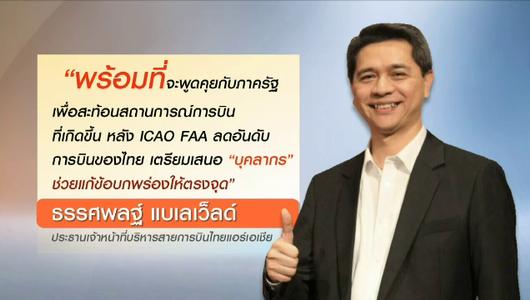 แกลอรีภาพ ทางแก้ไทยถูกลดชั้นการบิน