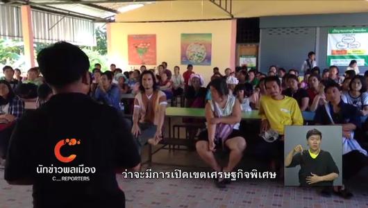 แกลอรีภาพ นักสื่อสารภาคพลเมืองจากพื้นที่ชายแดนไทย เมียนมา