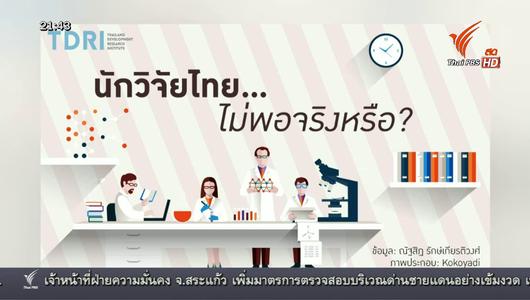 แกลอรีภาพ ปัญหานักวิจัยไทย จำนวน หรือ คุณภาพ