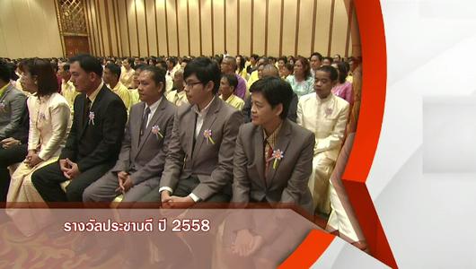 แกลอรีภาพ รางวัลประชาบดี ปี 2558