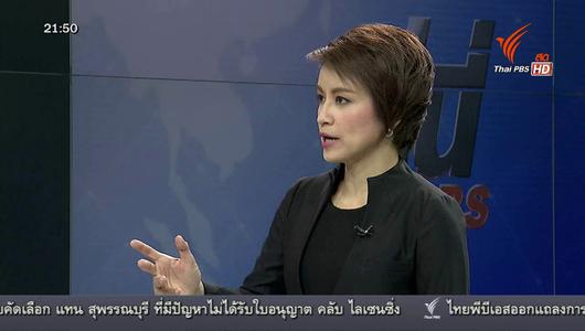 แกลอรีภาพ ข้อเสนอไทย ในข้อตกลง COP21