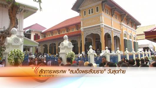ข่าวค่ำ มิติใหม่ทั่วไทย - 15 ธ.ค. 58