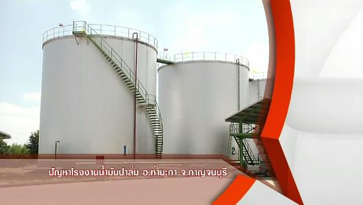 แกลอรีภาพ ปัญหาโรงงานน้ำมันปาล์ม อ.ท่ามะกา จ.กาญจนบุรี